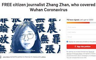 公民记者张展狱中绝食 海外发起联署声援