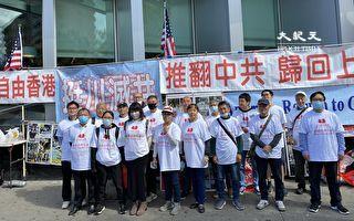 为川普祈祷 纽约人力挺移民局禁中共党员入境