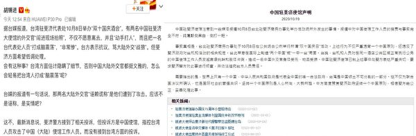 中共喉舌《環球時報》總編胡錫進的微博貼文(左)及中共駐斐濟使館的聲明(右)。(網頁截圖合成)