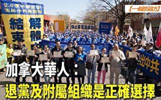 【一線採訪視頻版】加國華人:三退是正確選擇