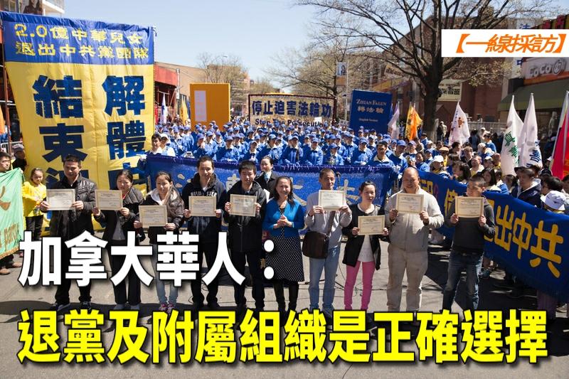 【一線採訪影片版】加國華人:三退是正確選擇