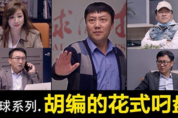 【大陆新闻解毒】时事小品:胡编花式叼盘改了