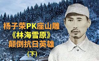 【欺世大观】《林海雪原》杨子荣PK座山雕(下)