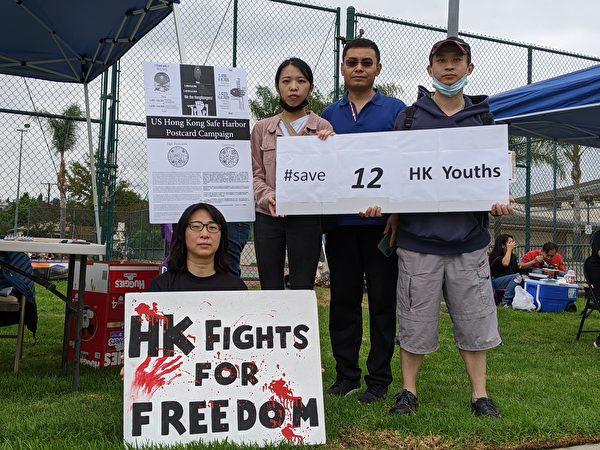 來自中國大陸的新移民也出席聲援「被送中」的12名港人。(徐繡惠/大紀元)
