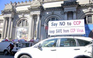 「解體中共」車隊遊行曼哈頓 華人高喊聲援