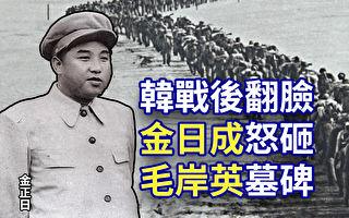 【欺世大观】韩战后翻脸 金日成怒砸毛岸英墓碑