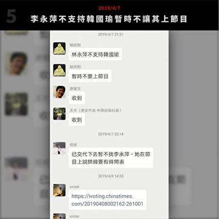 前立委黃國昌公開蔡衍明在微信群組裏的對話,並指出,這些對話,清楚地呈現了蔡衍明如何直接指示旺中傳媒的新聞操作。(黃國昌面書提供)