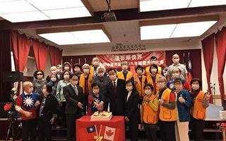 温哥华升旗礼庆祝中华民国双十国庆