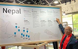 见证台湾国际人道关怀  尼泊尔震灾重建成果展
