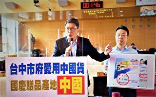 国庆送市民劣质赠品 议员揭:又是中国制造