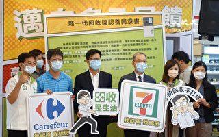 去超商做環保 第三代自動資源回收機啟用