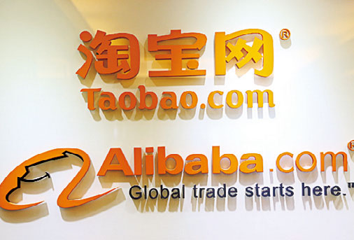 淘寶撤出台灣 學者:嚇阻更多中資企業