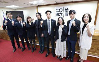 青年民代組「二〇四六台灣」 盼凝聚國家憲改願景