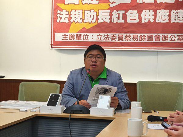 民進黨立委蔡易餘舉辦「台鏈變紅鏈,法規助長紅色供應鏈」記者會。(吳旻洲/大紀元)