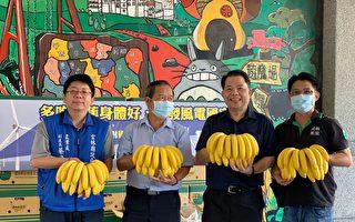 支持農民 企業採購香蕉 供學校營養午餐