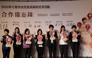 七縣市女性首長聚台東 打造城市聯盟