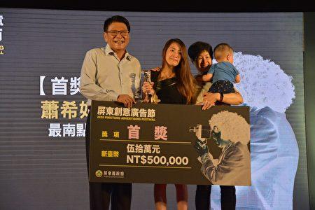 2020屏东创意广告节16日晚揭晓得奖名单,由台湾独立新秀摄影师萧希如(左二)团队拍摄的作品《最南点》,夺得首奖50万奖金。