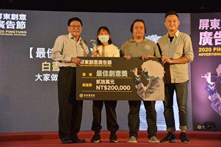 最佳创意奖《大家做伙来七淘》,由白昼制作团队所拍摄。