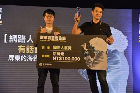 """网路人气奖由""""有话说""""团队(右)制作的《屏东的海我来啦》所获得。"""