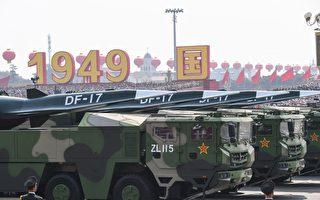 中共部署东风-17 苏贞昌:威胁区域平和