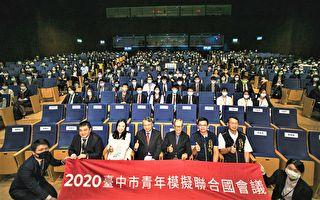 接轨国际人才 台中推动青年模拟联合国会议