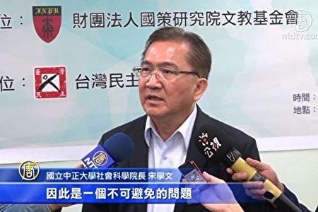 宋學文表示,東沙運補事件,背後藏中共政治精算。