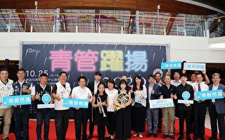 嘉义市C.Y.O.青管跃扬音乐会25日新营文化中心登场