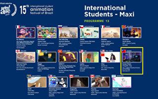 台湾3D动画论文 入选巴西、美国双影展
