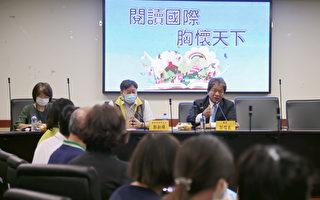 八大团体同推读报 议长郭信良促教育局支持