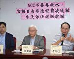 台民團:中天不報導真實中國 讓人誤判情勢