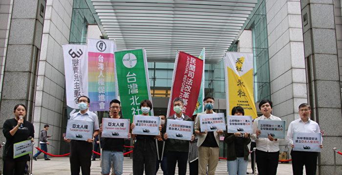 台民團25日發起遊行 要求中共釋放12港人