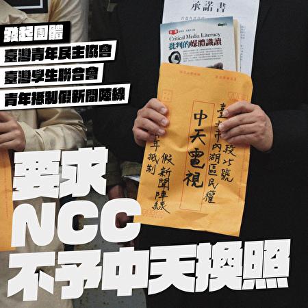 (台灣青年民主協會TYAD、台灣學生聯合會、青年抵制假新聞陣線提供)