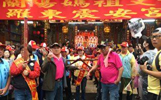 2020蘭陽媽祖文化節3天2夜遶境 守護蘭陽
