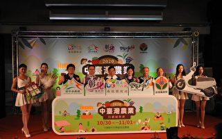 2020中台湾农业行销展售会 中兴新村将登场