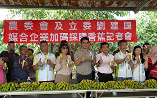 幫助蕉農 立委與農委會合力行銷雲林香蕉