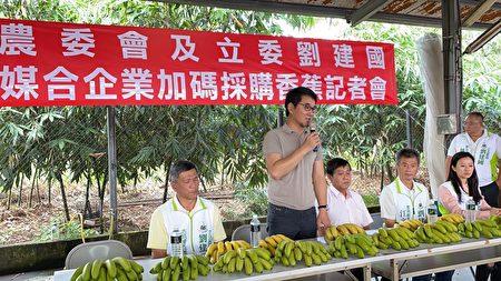 劉建國表示,台灣今年颱風少,可說是風調雨順,已早知香蕉盛產,因此一方面與農委會討論如何應對盛產的處理SOP,另方面也督促農委會要進行多方面的行銷,陸續推動香蕉「外銷、內銷、加工」三箭措施。