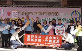 重陽敬老 北榮新竹分院舉辦關懷社區園遊會
