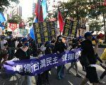 民进党:为伸张公义民主价值 力挺香港自由