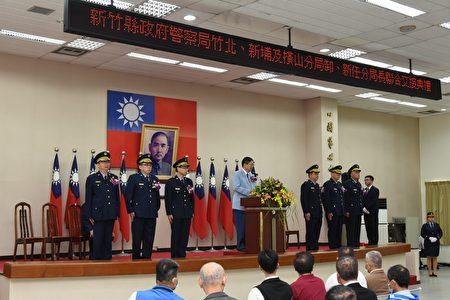 新竹縣長楊文科親自主持新竹縣警察局分局長交接典禮。