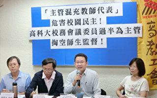 校务会议主管混充教师代表 教育部:未违法