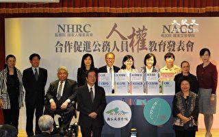 台湾文官人权教育教材 赴中买卖器官入列