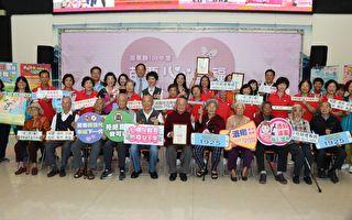 快乐健康生活 苗县长呼吁实现成功老化