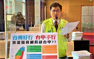 台湾好行绕开台中 议员促推海线观光公车