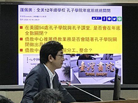 立委蔡適應28日質詢,關注孔院退出美國社會後,台灣如何彰顯文化軟實力。
