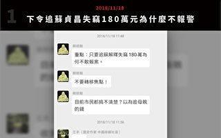 中天换照案 黄国昌曝蔡衍明介入新闻制播