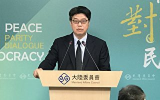 台湾陆委会:中共与中国人民利益相悖