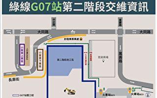 捷运绿线G07站第二阶段工程  围篱外推44公尺