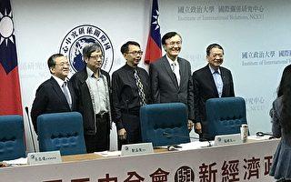 五中全會 台專家:無新意、政治壓經濟