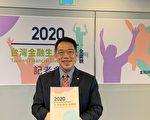 调查:台湾2成民众财务脆弱 1周拿不出10万