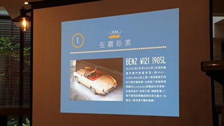 今日现场展示的BENZ W121-190SL就是1954年纽约车展所发表的双座敞篷跑车经典车种,是Benz 史上第一部搭载直列四缸引擎的量产车,目前身价推估有千万元。